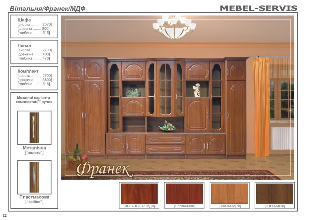 Мебель Лазурит Гостиные Цены